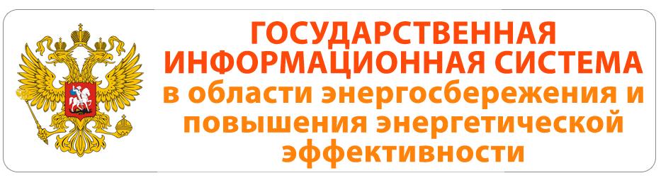Энергоэффективная Россия